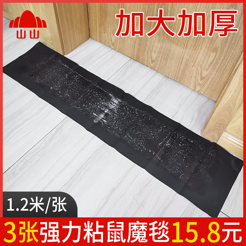 Shanshan sticky mouse board increased thickening and strong grasping sticky mice paste glue anti-rat trap artifacts home a nest end