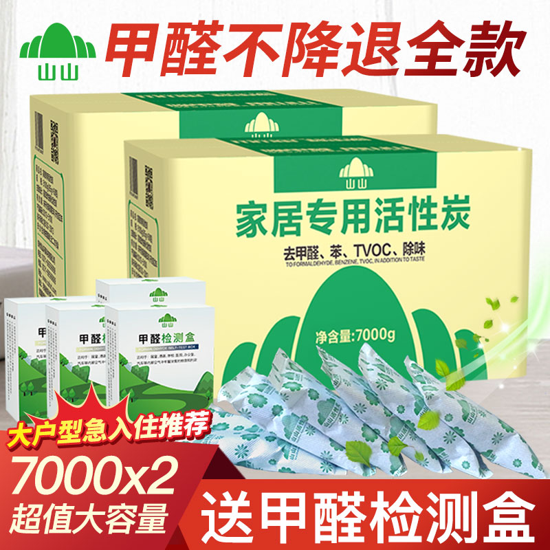 Shanshan activated carbon new house in addition to formaldehyde to smell bamboo charcoal package home decoration de-aldehyde deodorizer 7KG × 2 boxes