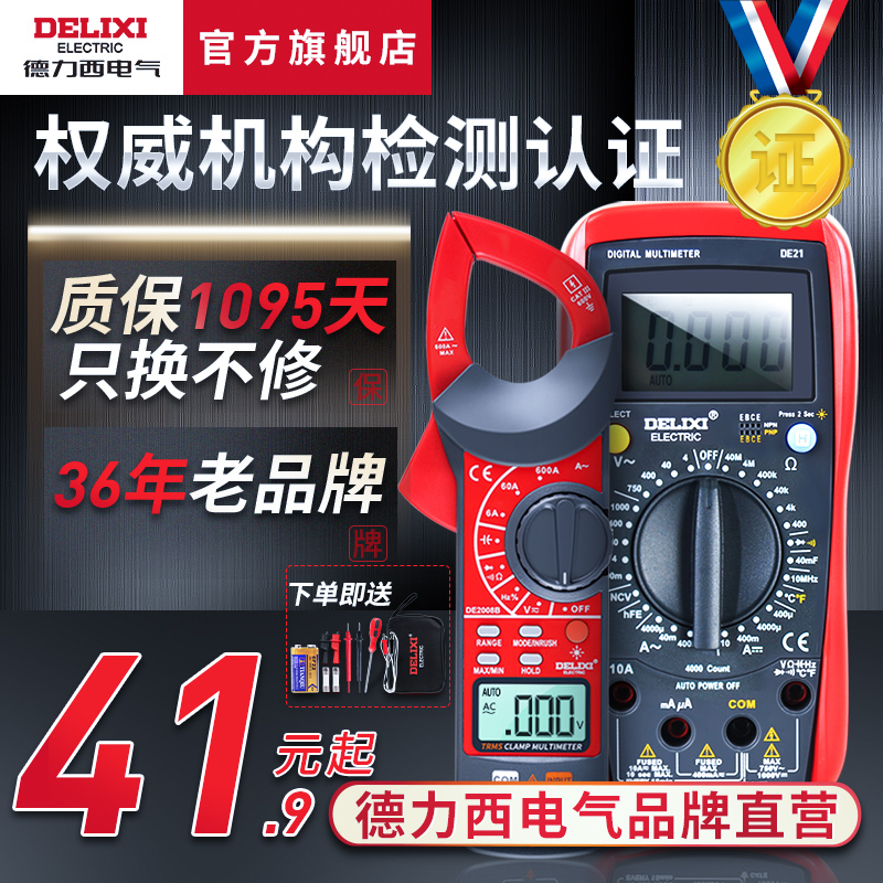 Delixiwan electric meter automatic clamp-shaped intelligent small portable digital high-precision maintenance electrician all-powerful meter