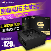 Aigo G3 desktop computer mainframe power supply wide mute rated 400W peak 500W