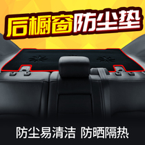 17 18 Bekkun Wei Chun more Ancora is manufactured rear window dust-proof special change decorative interior to avoid light pad window
