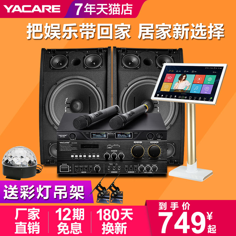 Yacare/Yaqiao KS-10 Family KTV Sound Suite Full-set Touch Screen Power Amplifier of Karaoke Singing Machine