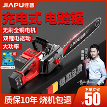 Jiapu rechargeable chainsaw high-power household lithium electric data electric saw handheld outdoor chain saw Cutting tree logging saw