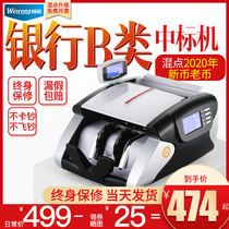 (2020 commercial money checker extremely fast delivery) Weirong B new 2019 new version of RMB bank-specific small home office portable intelligent cash register counting machine counting machine