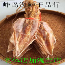 Authentic Hong Kong Huian small 岞 small zha Chongwu with egg-fed squid mother squid dry pregnant pregnant women under milk wild 500 g