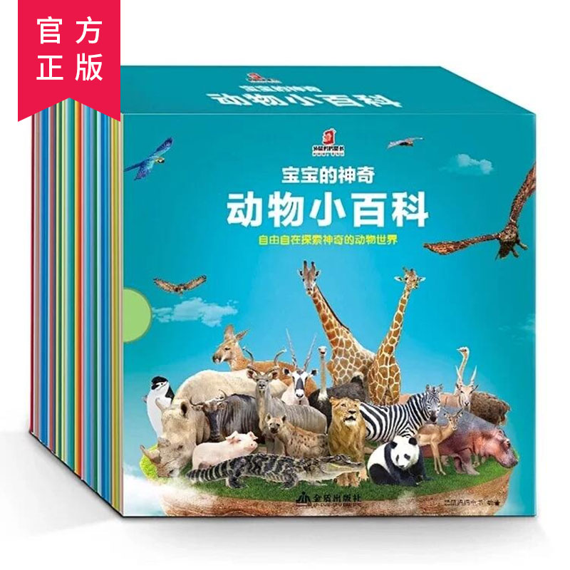 Baby's Magic Animal Encyclopedia 24 Volumes 3-6 Years Old Children's Early Education Enlightenment Science Popular Children's Animal Encyclopedia