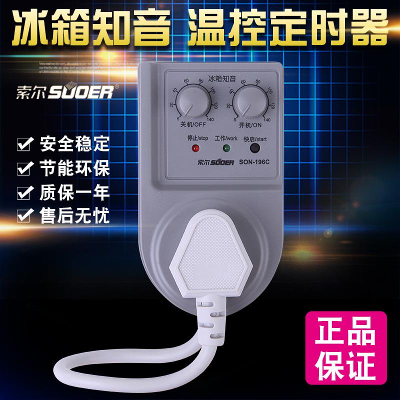 Saul réfrigérateur savoir-faire congélateur partenaire temps délai protecteur économie d'énergie commutateur thermostat réfrigérateur électronique