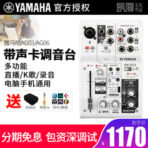 Yamaha AG03 AG06 external sound card mixer set computer K song recording mobile phone broadcast equipment full set