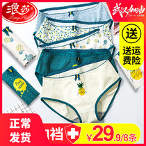 Lady Lensa antibacterial underwear female cotton 100%cotton crotch summer breathable waist no trace girl sexy student