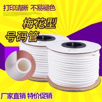 PVC machine number tube Blank number code tube sleeve inner tooth tube 0 5-25 square plum tube 1 5 square