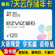 Fluorite cloud storage One year recharge card c2w C2C C6 C3S C3C C1S C4SC2MINI C2S C6H
