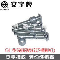 Anchor card Pull rivet gh type carbon steel ring groove rivet Huck Nail