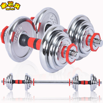 Dumbbell mens fitness home set one pair 10kg20 kg 30 40 special full iron plating detachable