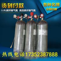 6.8L Carbon fiber cylinder high pressure cylinder 30MPA carbon fiber bottle carbon fiber cylinder 6.8L