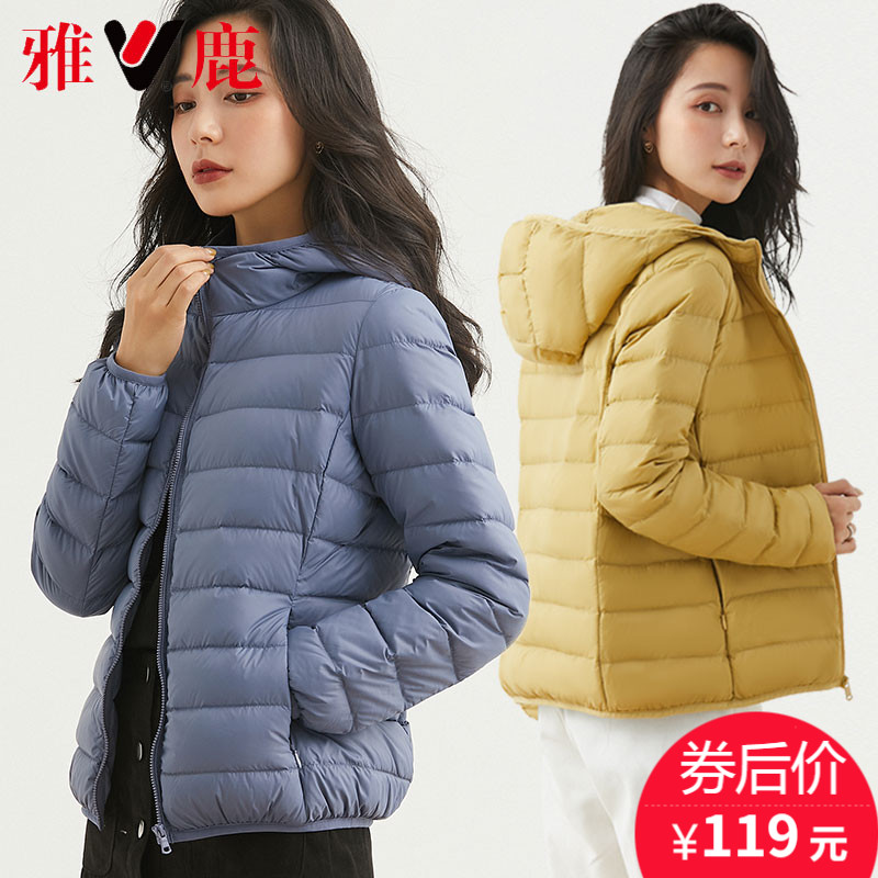 Yalu light down jacket womens 2020 new stylish slim short white duck down winter hooded jacket anti-season