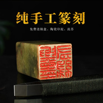 Hand-carved seal seal Calligraphy Calligraphy and painting collection Custom name printing as a finished product Gongbi hard pen Shoushan Qingtian Stone