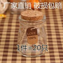 Small cork pudding glass bottle creative gift bottle wish bottle drift bottle lucky star bottle happy sugar decorative bottle