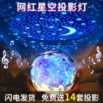 Starry Sky Projector Toy Childrens Birthday Gift Girl Romantic Spinning Dream Starry Star Bedroom Night light