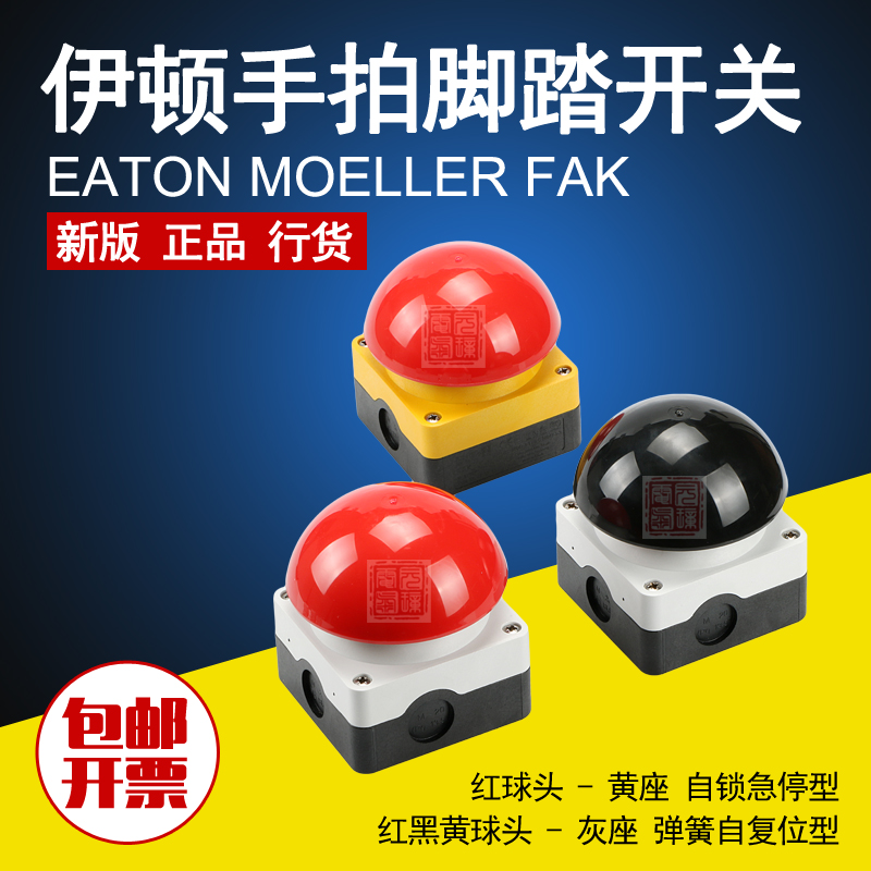 Foot tap switch Eaton FAK hemispherical mushroom head button pull reset emergency stop switch