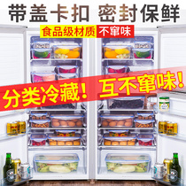 Preservation box rectangular plastic food box egg box household seal bento Box Refrigerator Storage Oracle Belt cover