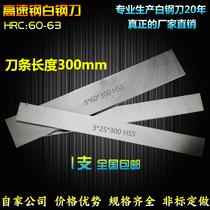 Own company high-speed steel cutter white steel knife white steel bar length 300mm knife super Hard Blade