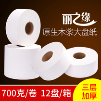 Lai Yuan 700 grams of large plate roll paper big roll paper toilet paper Hotel hotel paper toilet paper wholesale