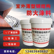 Direct indoor and outdoor ultra-thin steel structure fire protection coating complete qualification can be accepted construction package