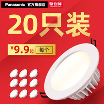 Panasonic LED tube lamp 3W hole lamp ultra-thin bucket lamp ceiling ceiling lamp corridor embedded hole lamp 5W spotlight in living room