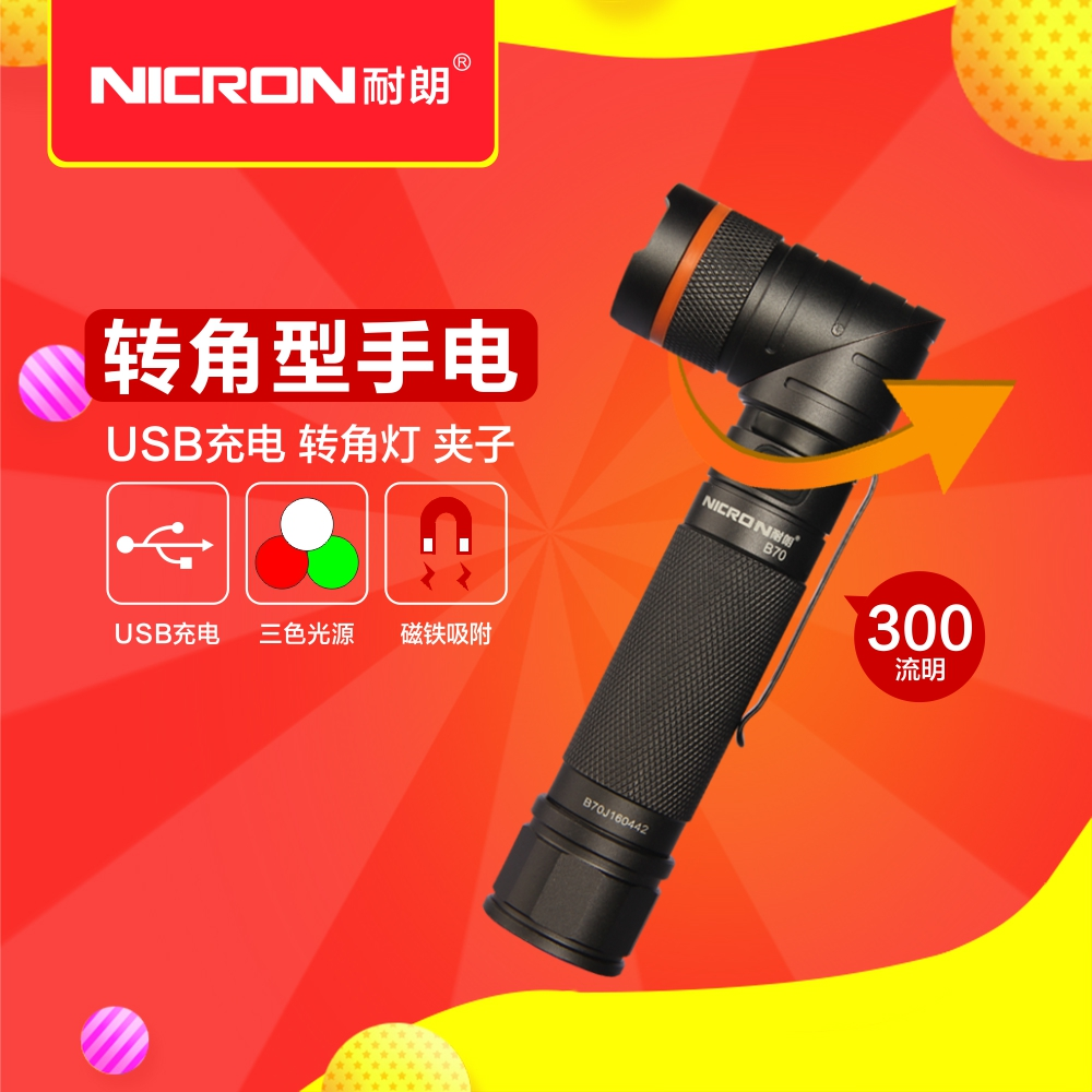 Nylon corner flashlight bright outdoor charging ultra-bright multi-functional special forces portable magnet small flashlight B70