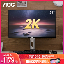 AOC Display 24-inch 2K High Definition IPS Screen Q241PXQ without Border Design Lift and Rotate HDMI Desktop Computer Display 24-inch PS4 Wall Hanging 27 Q2490PXQ