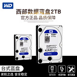 WD / Western Digital WD20EZRZ 2T Desktop 2000G 2TB 64M blue plate new