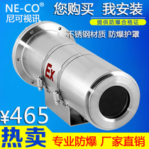 Explosion-proof monitoring 304 mineral stainless steel explosion-proof shield infrared explosion-proof hikvision Network Camera Machine Shield