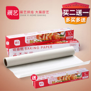Clever Kitchen Baking Zhanyi food grade silicone oil & cake oil oven paper foil 10m