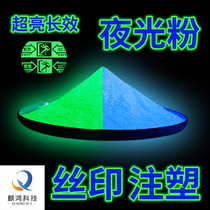 High-temperature injection-molded silk-printed paint fluorescent powder ultra-bright night light powder paint long-lasting self-illuminating resin drop adhesive pigment