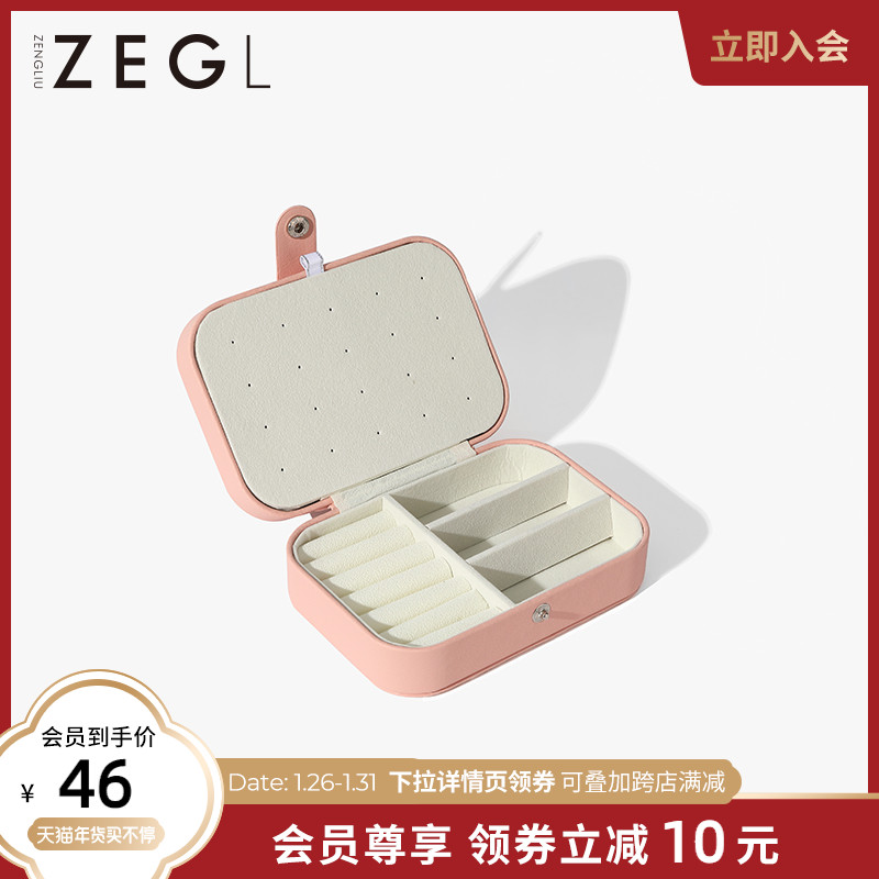 ZEGL simple jewelry box small fine 緻 ins wind portable necklace box earrings earrings earrings collection box