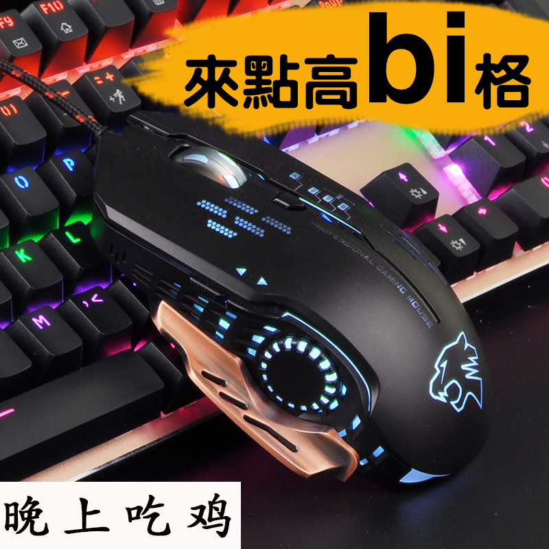 Xun Titanium evil spirits metal mechanical pressure gun macro programming computer esports wired gaming mouse mute silent eating chicken