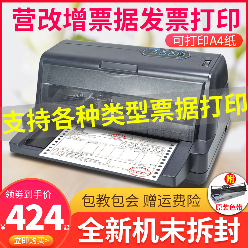 (New unoplocked) new honey k660 needle printer tax invoice triple single sales shipping shipping single office special VAT control bill knitted pinhole invoice printer