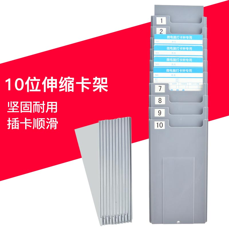 Time machine card machine paper card card type multi-functional 10-position telescopic attendance card rack staff card slot warehouse shelf multi-layer material inventory card card slot card rack