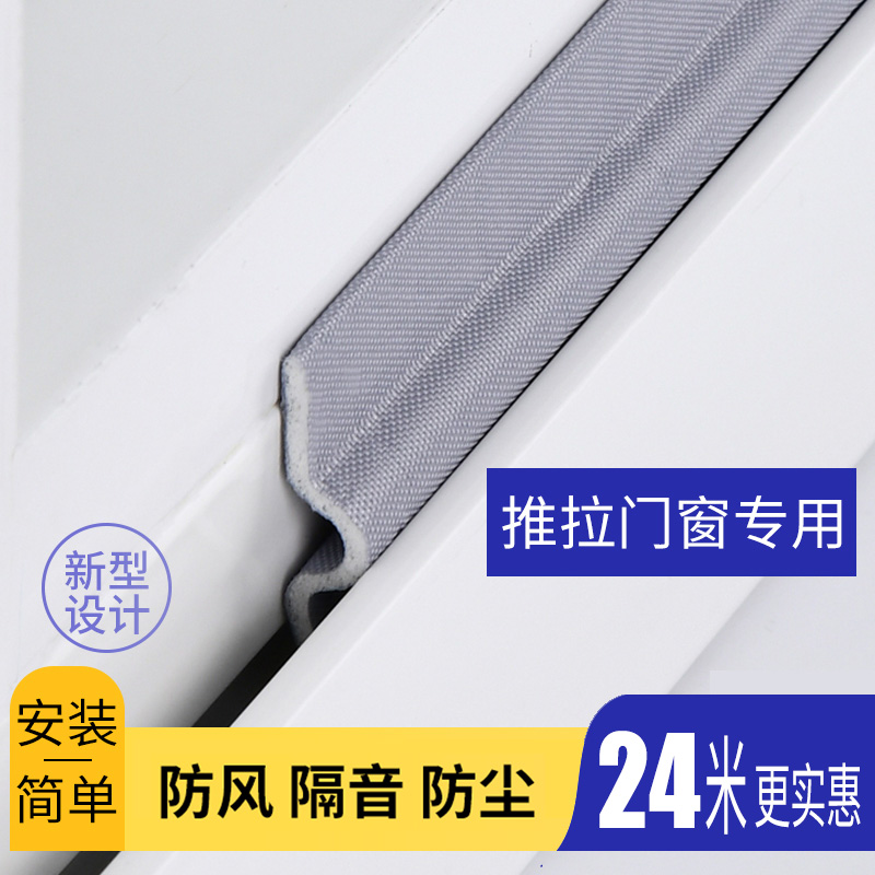 Push and pull window seal seal window leak-proof wind protection gap aluminum alloy door and window soundproof paste wind shield