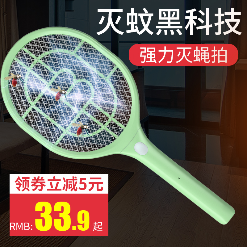 Electric mosquito patting charging home powerful mosquito repellent message beat lithium-electric ultra-strong fly god electronic mosquito repellent shot