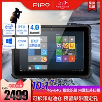 pipo pin platinum X4 three anti-tablet commercial industrial outdoor military HD touch computer IP67 waterproof and dust-proof genuine win10 Android RK3399 GPS scan fingerprint