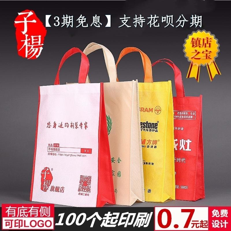 Unwoven cloth bags custom-made handbag shopping bags custom environmental protection bag printing logo urgently ordered advertising delivery bags