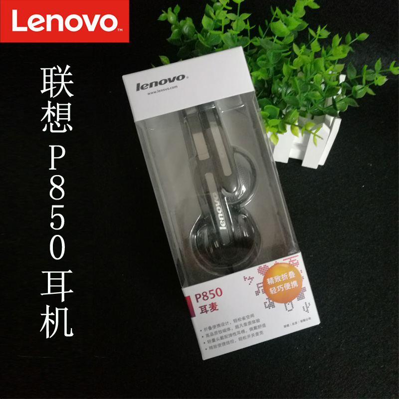 Lenovo/Lenovo P850 Headset with Computerized Folding Earphones