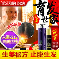 Anti-Hair Shampoo oil control old ginger King ginger Juice Hair liquid birth issuance issued a secret hair prevention hair off male ladies
