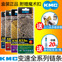 Taiwan KMC chain Single Speed 9 speed 10 speed 27 speed Mountain 24 Highway 8 speed 30 bicycle chain 24 general