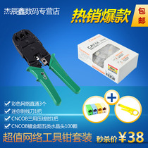 Cncob Tool Set network three-wire wire clamp + gold-plated wire crystal head + small stripping knife