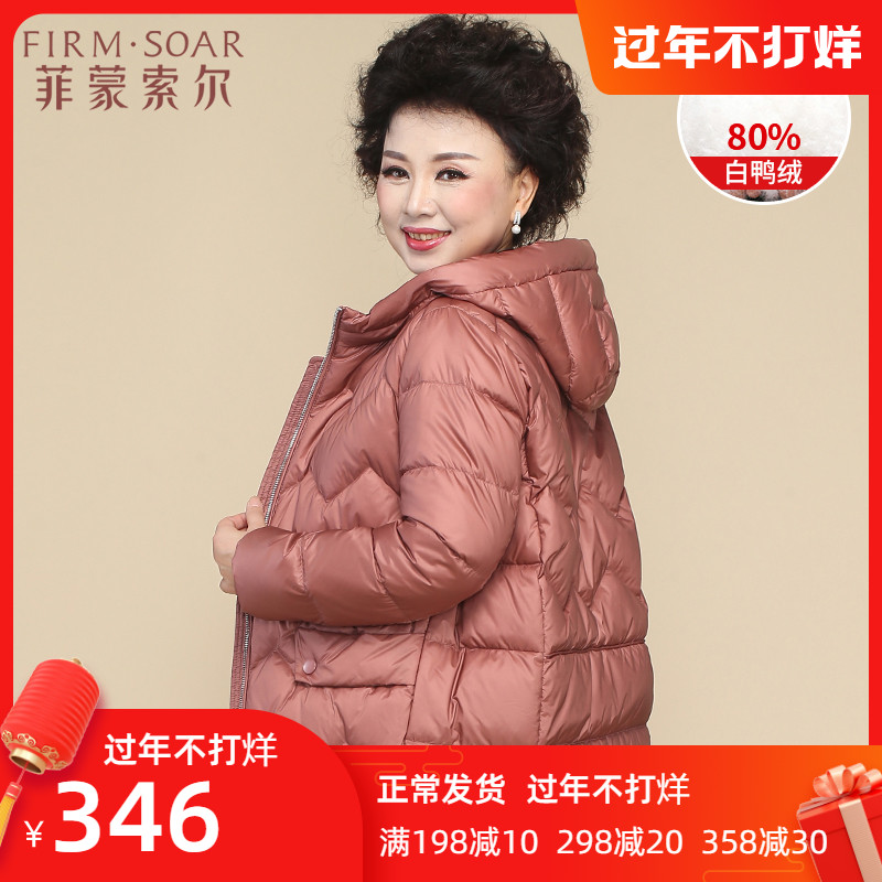 Middle-aged and elderly down jacket womens short 2020 new middle-aged autumn and winter thickened plus size fat mother winter coat