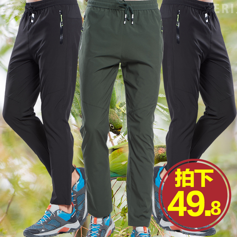 Summer outdoor quick-drying pants female men's thin pants trousers slim self-cultivation quick-drying waterproof breathable stretch sports hiking pants