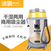 BF502 vacuum water clean master machine factory workshop wet and dry vacuum cleaner 2000W power car