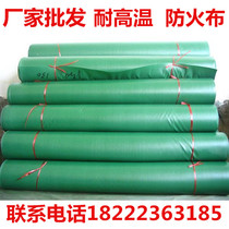 Three anti-cloth fireproof cloth soft connection fireproof cloth duct cloth flame retardant high temperature fireproof cloth welding fireproof Cloth